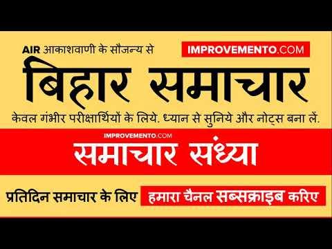 बिहार समाचार (संध्या): 24 जनवरी 2019 AIR (Bihar News + Bihar Samachar + Bihar Current Affairs)