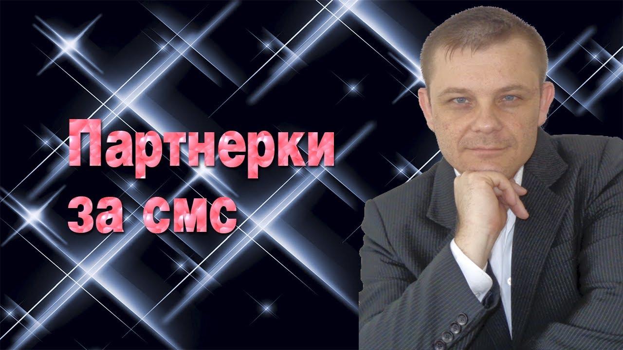 1 Партнерки за Смс (Евгений Вергус) | Программа для Заработка на Автопилоте