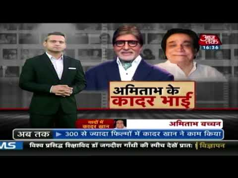 Amitabh Bachchan Mourns Veteran Actor Kader Khan's Death Mp3