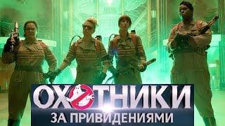 Охотники за Привидениями [2016] Русский Трейлер ( Лайк или Дизлайк? )