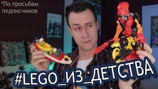 #LEGO_ИЗ_ДЕТСТВА