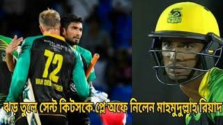 ঝড় তুলে প্যাট্রিয়টসকে প্লে অফে নিলেন মাহমুদুল্লাহ রিয়াদ|| Mahmudullah Riyad||BD Cricket News 2018