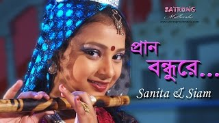 Prano Bondhu Re Pagol Korla । Bangla New Song - 2016 । Sanita । Siam । Official Music Video