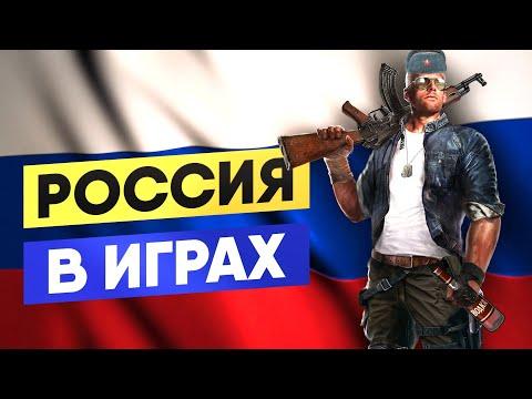 Россия в играх.