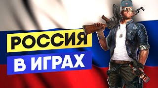 Россия в играх. ОЧЕНЬ СТЫДНО Обзор русских в играх