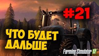 игра фермер зарабатывать деньги