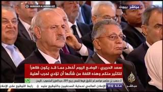 شاهد: الحريري يؤيد ترشيح عون لرئاسة لبنان