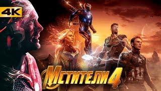 видео Возвращение Мстителей