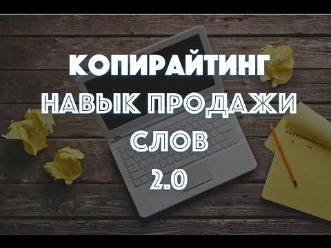 Копирайтинг. ТОП 5 вопросов. Роман Астапов