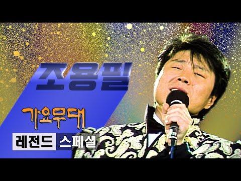조용필 [레전드 스페셜] @가요무대
