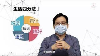 Publication Date: 2020-02-13 | Video Title: 2019-20 愛回校 停課不停學之生活四分法