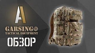 [Обзор] Рюкзак штурмовой тактический GARSING (US Assault)