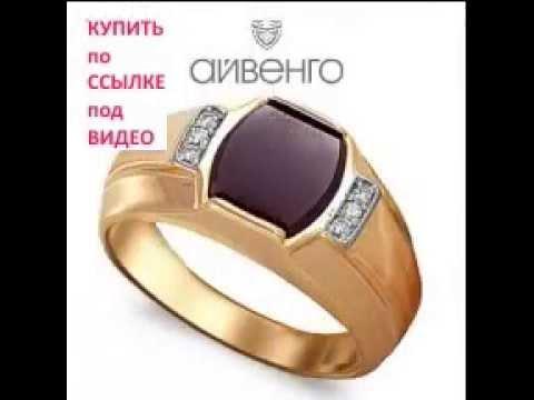 На нашем сайте мы предлагаем купить следующие серебряные кольца: мужские печатки, перстни, обручальные кольца, модели с чернением и позолотой. Из представленных украшений имеются кольца с камням, которые будут выгодно вписываться в дизайн изделия. Любителям мужских перстней и.