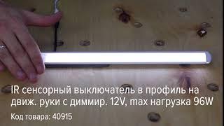 IR сенсорный выключатель в профиль для светодиодной ленты, реагирующий на движение руки(, 2018-01-12T08:34:51.000Z)
