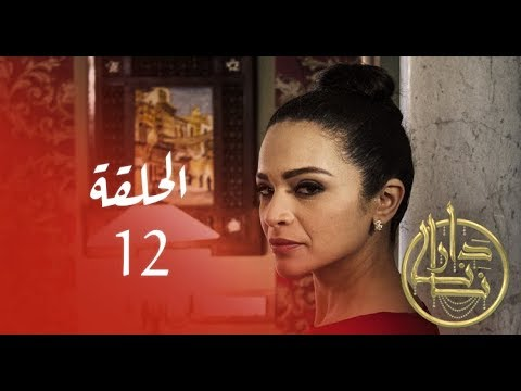 Dar nana(Tunisie) Episode 12