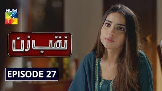 Naqab Zun Episode 27 HUM TV Drama 12 November 2019