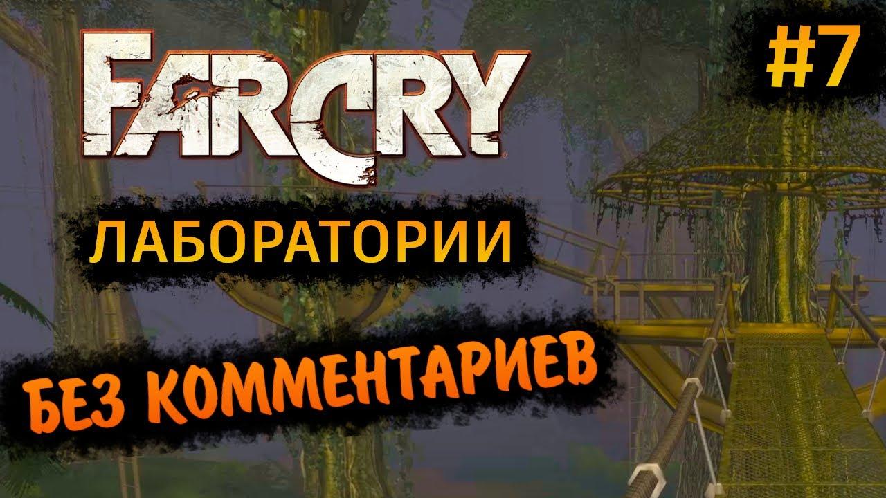 Far Cry 1 Прохождение Без Комментариев на Русском на ПК - Часть 7: Лаборатории