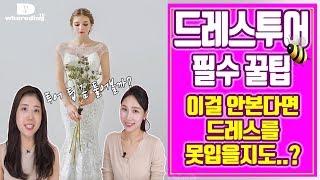 [결혼준비 웨어딩] 드…
