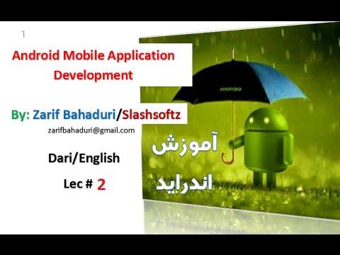 Learn Android in Dari language  Lec# 2 اموزش اندراید به زبان دری