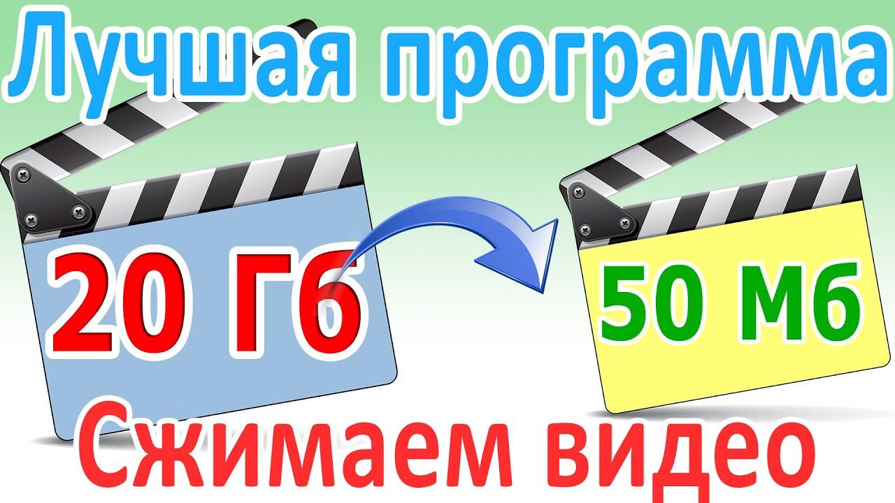 Скачать программу сжатия фильмов