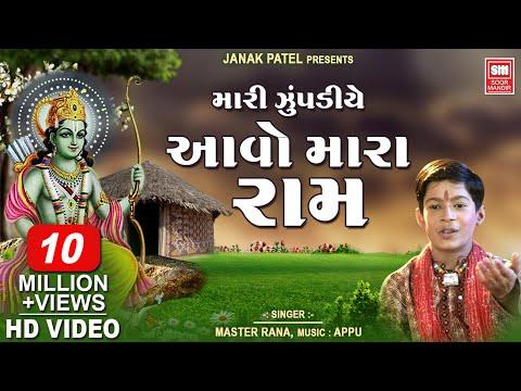Aavo Mara Ram : Master Rana : Gujarati Bhajan : HIts of Soormandir 🌱