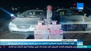 موجز TeN - قوات المنطقة الغربية العسكرية بالتعاون مع عناصر حرس الحدود تضبط نحو 60 ألف قرص مخد