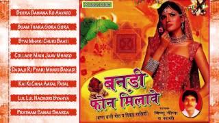 Banadi Phone Milave | Meena Wati  | Vivah Song | Banna Banni Geet | Vishnu Meena