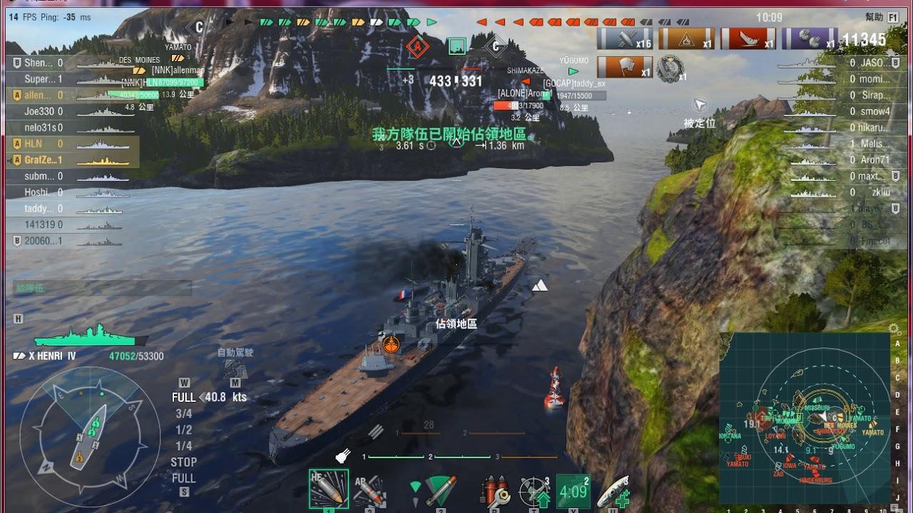 [NNK]780戰艦世界~亨利四世單發迴天魚雷 - YouTube