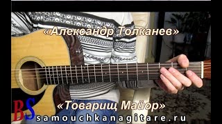 Александр Толканев - Товарищ Майор (кавер) Разбор песни на гитаре