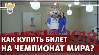 Как купить билеты на чемпионат мира? | РФС ТВ