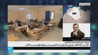 جدل حول الدورة الاستثنائية لطلاب البكالوريا في الجزائر