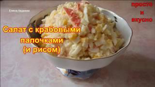 Салат с крабовыми палочками (и рисом)
