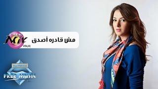 Doina Samir Ghanem - Mesh Adra Asda2   دنيا سمير غانم -  مش قادره أصدق