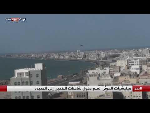 ميليشيات الحوثي تواصل انتهاكاتها بحق المدنيين في الحديدة  - نشر قبل 2 ساعة