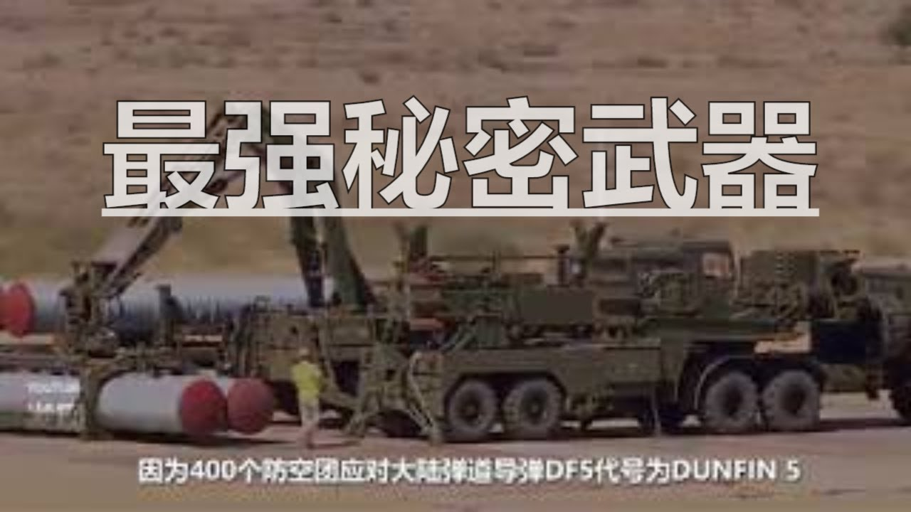 世界上最nb的武器_发现:世界上最强大的10件秘密武器 - YouTube