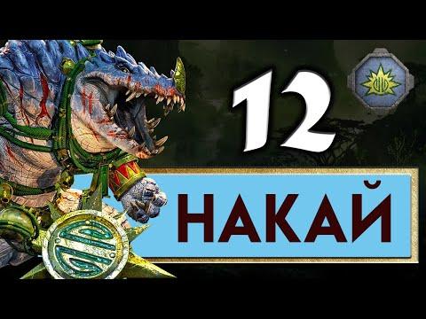 Накай - Дух Джунглей прохождение Total War Warhammer 2 - #12