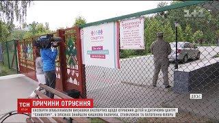 Дитячий табірСлавутичв якому отруїлись 12 дітей закривають