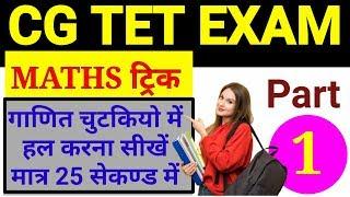 Cg tet maths trick part 01 / maths trick for cg tet exam 2020 ctet trick / abhyas online class
