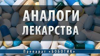 Боботик | аналоги
