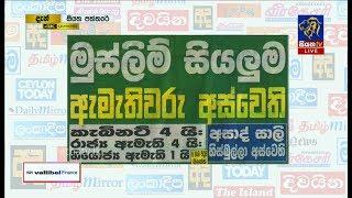 Siyatha Paththare | 04.06.2019 | Siyatha TV Thumbnail