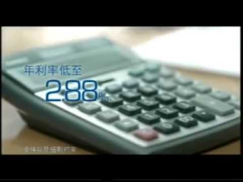 CCB Asia Personal Loan TVC 2011