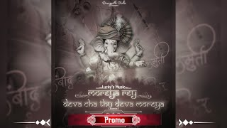Moreya Rey X Deva Cha Thu Deva Moreya -Luckys Music (Promo)