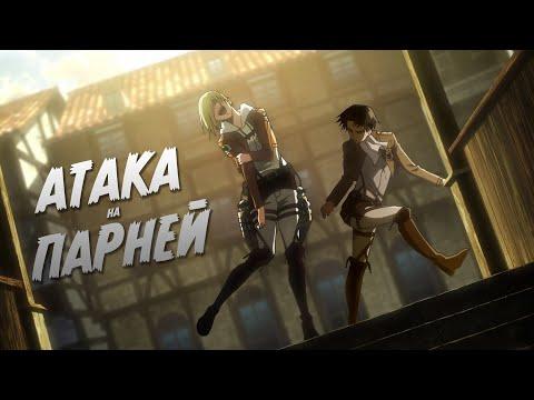 АТАКА ПАРНЕЙ (Переозвучка аниме)