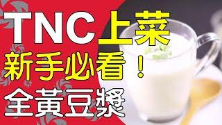 全黃豆漿 - 大侑全營養教室 u0026 Vitamix TNC調理機健康食譜