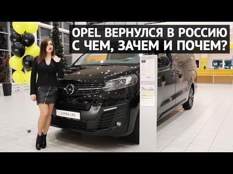 OPEL вернулся в Россию: с чем, зачем и почем?