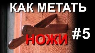Метание ножей. Уроки на даче 5 серия.