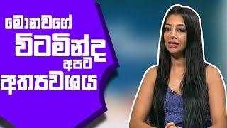 මොනවගේ විටමින්ද අපට අත්යවශය   Piyum Vila   03 - 05 - 2019   Siyatha TV Thumbnail