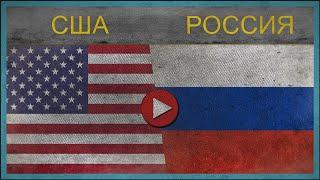 США vs РОССИЯ | Сравнение армий | 2018