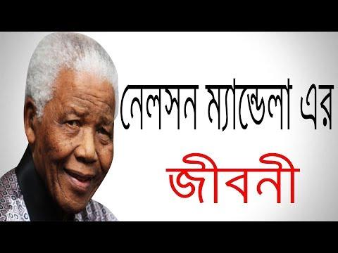 নেলসন ম্যান্ডেলার বাংলা আত্মজীবনী | Biography Of Nelson Mandela |