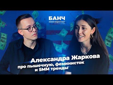 Александра Жаркова про SETTERS, феминизм и тренды SMM